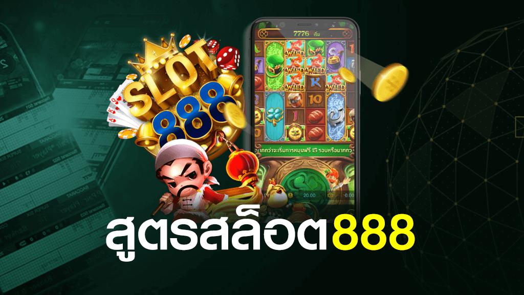 เล่นเกมสล็อต เลือกสล็อต888 ไม่ผิดหวัง