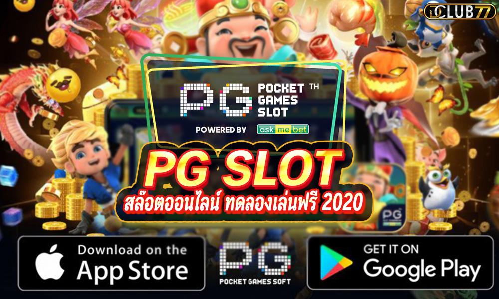 ทดลองเล่นเกมสล็อต PG Slot