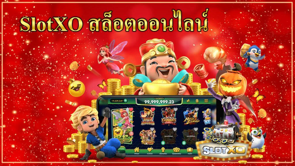 Slot1688 มาพร้อมโปรโมชั่นพิเศษ น่าสนใจ