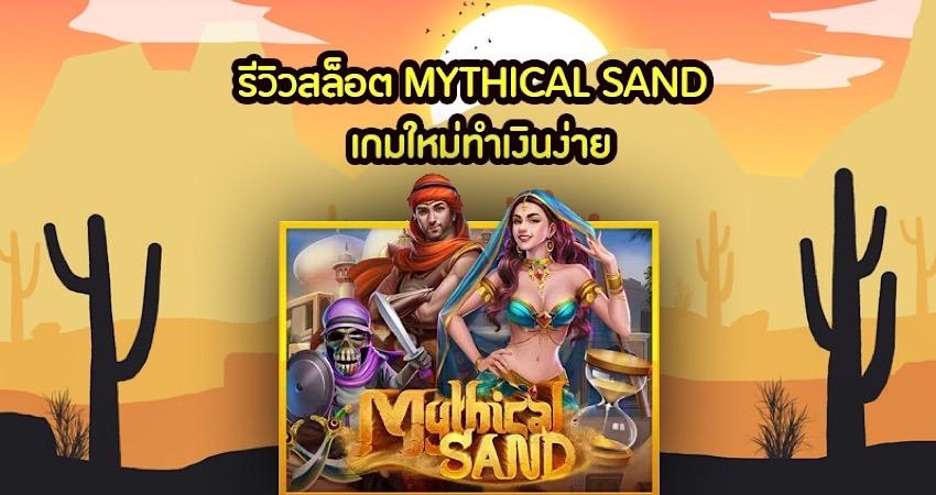 เกมสล็อต Mythical Sand